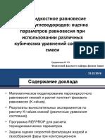 Ломоносов 2019_2