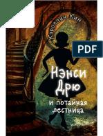 НЭНСИ ДРЮ И ПОТАЙНАЯ ЛЕСТНИЦА Кин Кэролайн