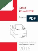 АТОЛ FPrint-22ПТK. Контрольно-кассовая техника. Инструкция по сервисному обслуживанию и ремонту