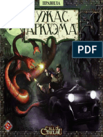 arkham_horror_rules_rus
