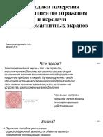 Методика измерения коэффициента отражения и передачи ЭМ экранов