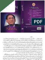 Ustaz-e-Aser (Prof.Ahmad Rafique Akhtar) by Israr Ahmad Kasana