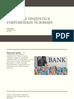 Кредитные продукты в современных условиях