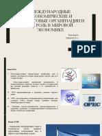 Международные Экономические и Финансовые Организации и Их Роль