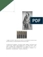 五輪書-宮本武藏純文字版