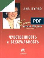 Liz Burbo-chuvstvennost i Seksualnost-1489284327
