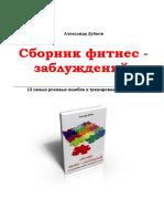 Alexandr_Dubkov_-_Sbornik_Zablujdeniy (1)