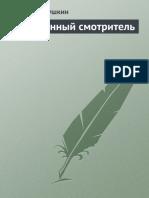 Pushkin_A._Stancionnyiyi_Smotritel