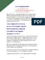 Sootchumam Thirantha Thirumandiram