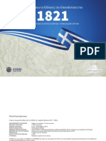 ΠΑΝΕΛΛΑΔΙΚΗ ΕΡΕΥΝΑ ΚΕΦΙΜ - 1821/  Δεκέμβριος 2019
