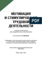 мотивация Родионова Москва