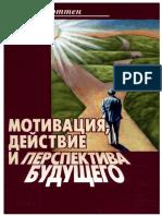 motivaciya_deystvie_perspektiva