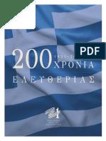Αναμνηστική έκδοση της Επιτροπής «Ελλάδα 2021»