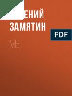 Zamyatin E Spisokshkolnoy Myi