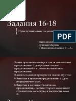 задания 16-19