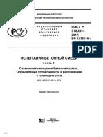 ЕН12350-11 Расслоение Самоуплотн. Бетонов