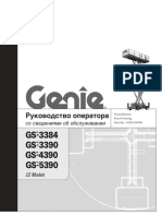 Operators Manual GS 4390 - 5390 Rus