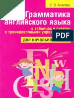 Achasova k e Grammatika Angliyskogo Yazyka v Tablitsakh i Sk
