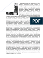 Oda_Sakunoske_Devushka_iz_torgovogo_kvartala