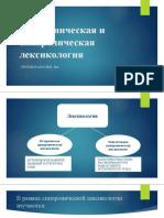 Диахроническая и Синхроническая Лексикология
