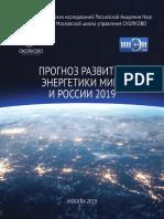 Skolkovo Enec Forecast 2019 Rus