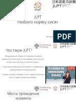 webinar_JLPT