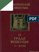 Avreliy Avgustin O Grade Bozhiem