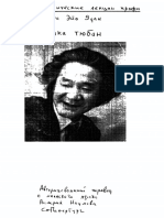 Sakata Ejo Tehnika Tyuban