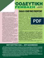 PROODEFTIKOS NEWSPAPER FEB 2011