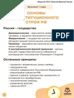Основы конституционного строя. 1