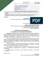 osobennosti-razrabotki-shelfovyh-mestorozhdeniy-nefti (1)