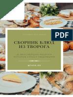 Сборник Блюд Из Творога@Polzydlya