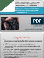 ТСПП угля_Мешалкина