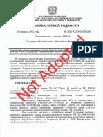 EASA_AD_2021-FATA-01020A-01_1