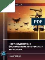 Макаренко С. - Противодействие Беспилотным Летательным Аппаратам. Монография - 2020