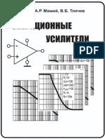 """""""Операционные усилители"""" А.Р.Мамий В.Б.Тлячев"""