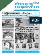Εφημερίδα Χιώτικη Διαφάνεια Φ.1046