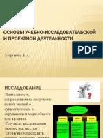 исслед. деятельность от Е.А.