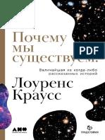 Pochemy Mi Syshestvyem Veluchaishaya Uz Kogda-lubo Rasskazannih Ustorui