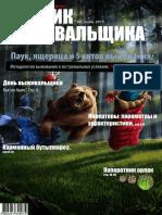 Vestnik Vyzhivalschika 2 2015