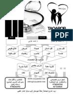 Biochemistry 1st Questions-Taqarob-