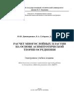 Димитриенко Расчёт многослойных-МУDimitrienko_Gubareva_Yakovlev