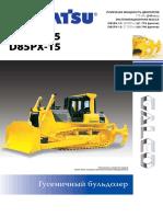 d85ex_15_d85px_15
