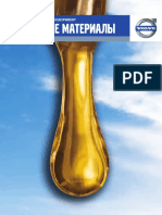 PocketGuide_Lubricants_RU_41_20019463-C