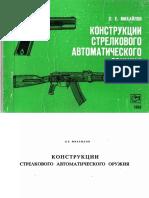 mihaylov_le01
