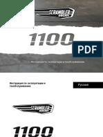 Scrambler 1100 (e4) Rus My19 Ed01