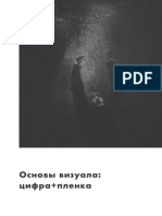 Визуал фотографа
