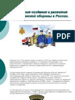 Istoria_sozdania_i_razvitia_grazhdanskoy_oborony_v_Rossii