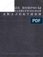 Митин М.Б. - Боевые Вопросы Материалистической Диалектики (1936)