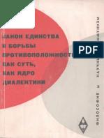 Ю.А. Жданов - Закон Единства и Борьбы Противоположностей Как Суть, Как Ядро Диалектики (1967)
